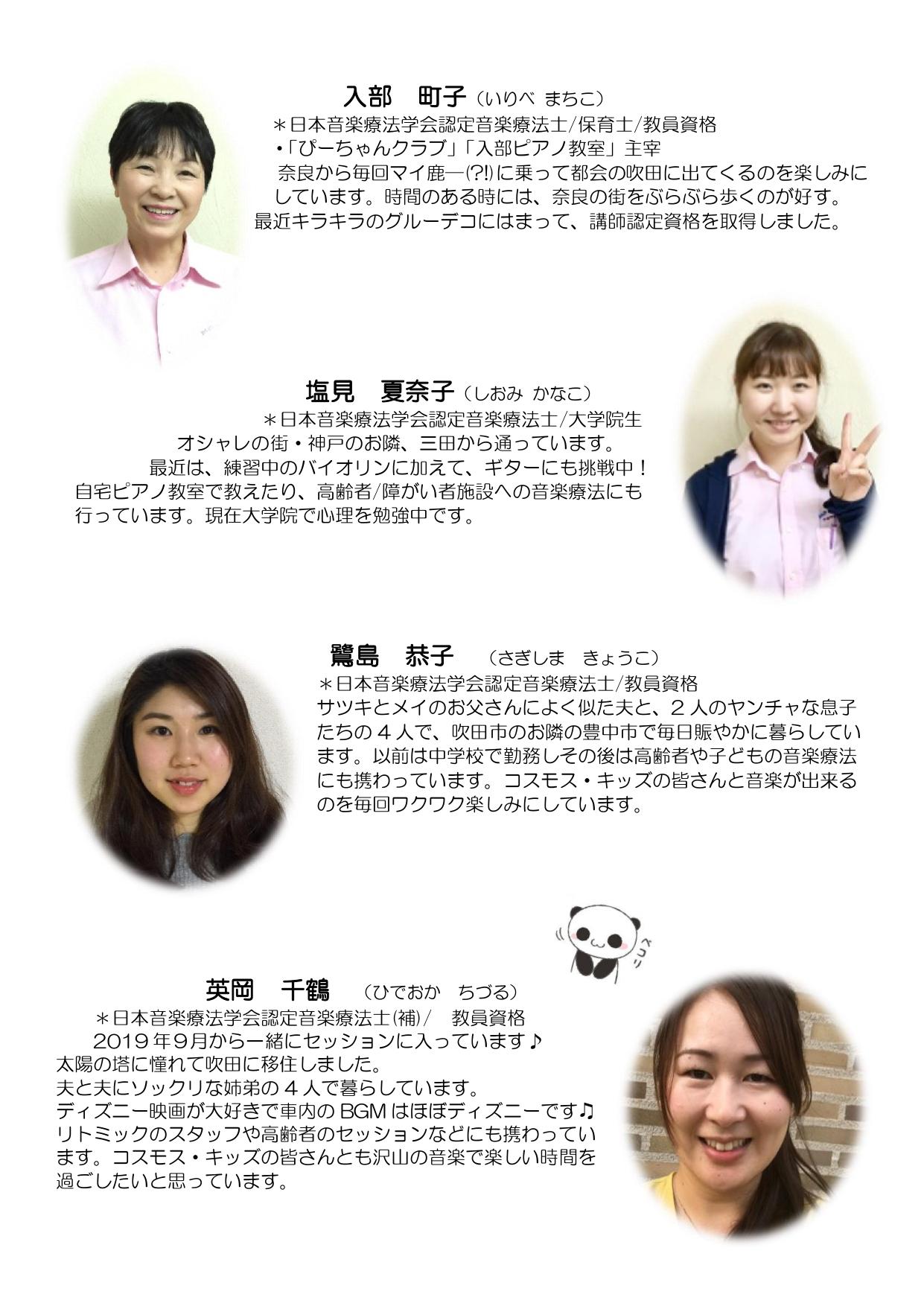 キッズスタッフ紹介(2020)_pages-to-jpg-0002[1]